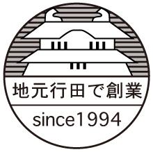 地元行田で創業since1994